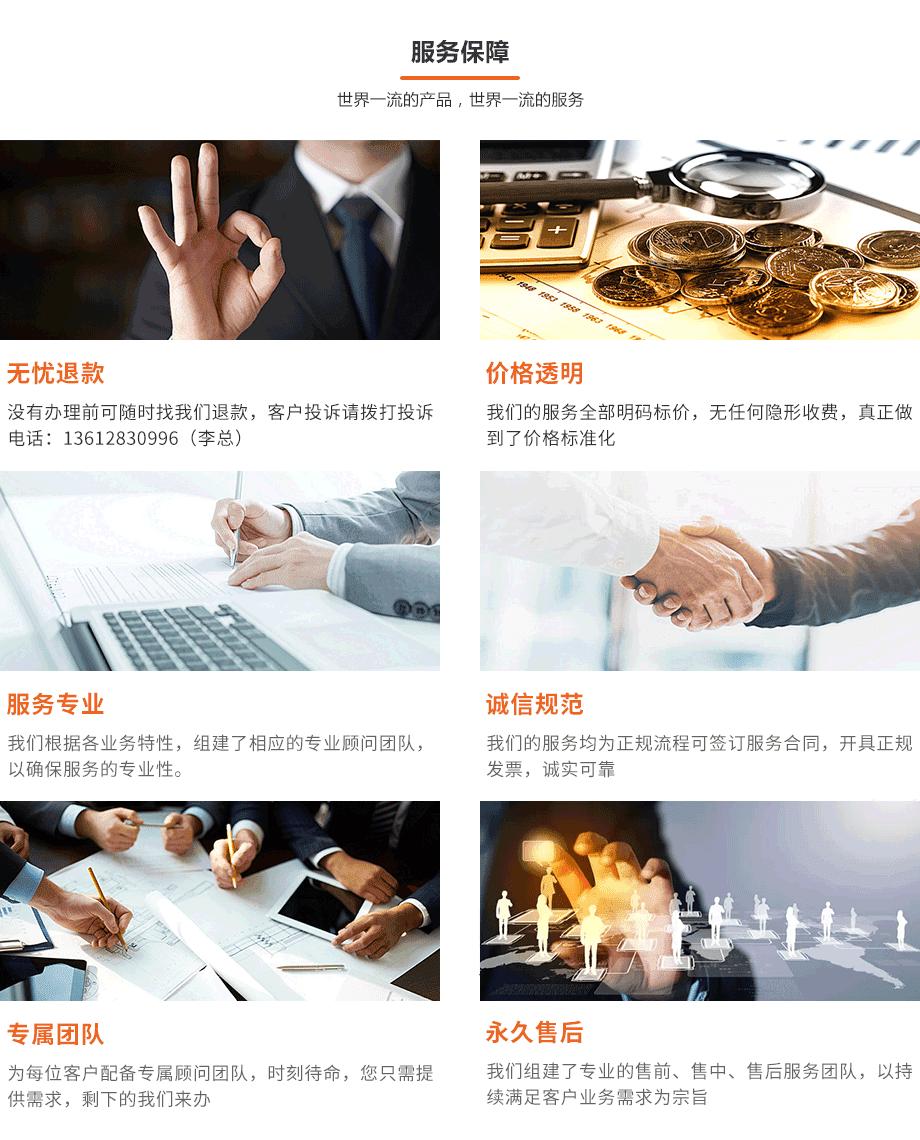 0709-金融资质办理-保险经纪牌照_03