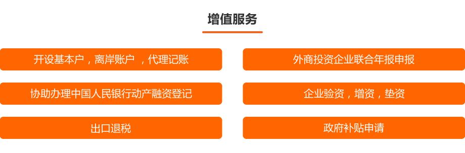 0710-金融资质办理-内资融资租赁公司转让_02