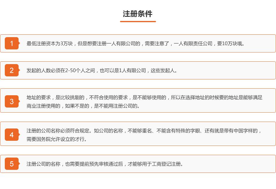 0912-工商财税-广州公司注册_01
