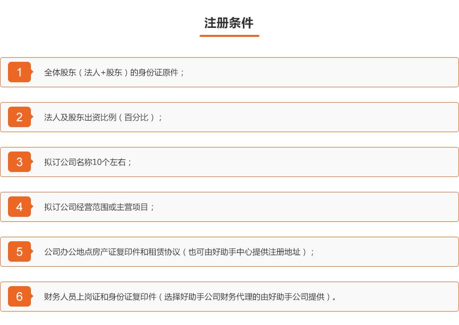 0912-工商财税-上海公司注册_01