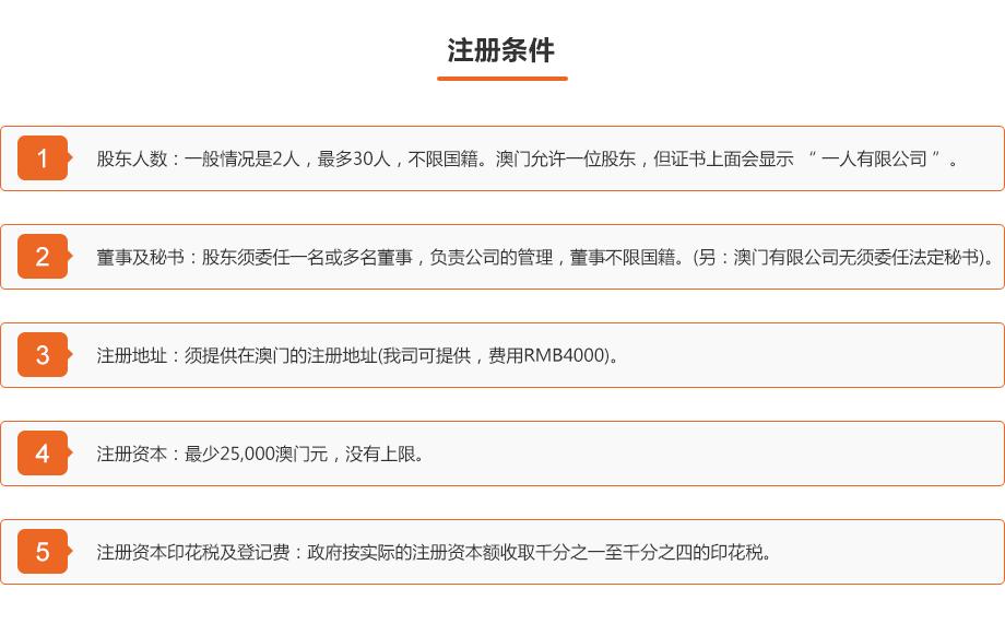 0913-工商财税-澳门公司注册