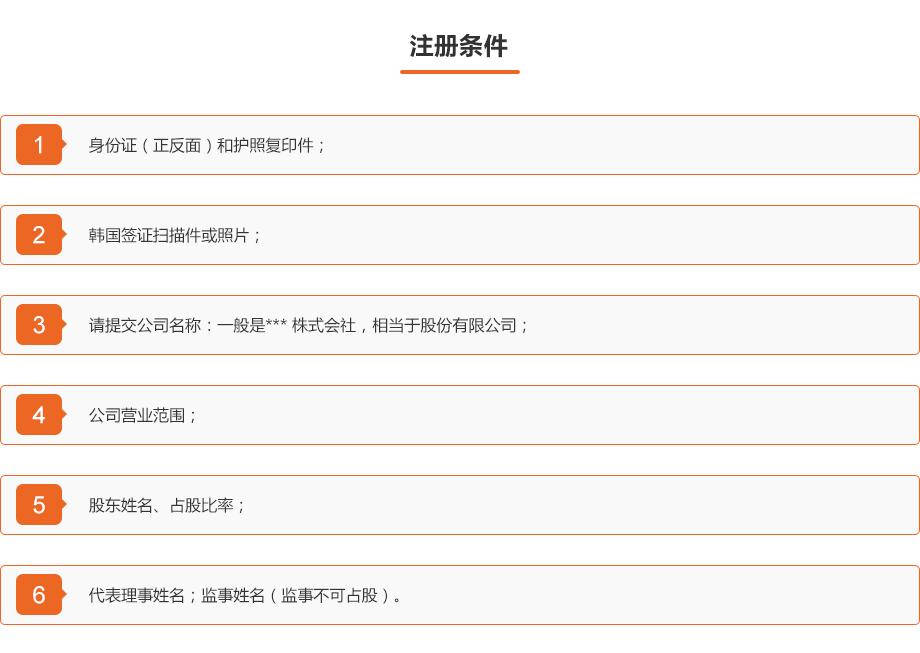 0913-工商财税-韩国公司注册