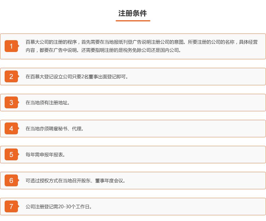 0920-工商财税-百慕公司注册