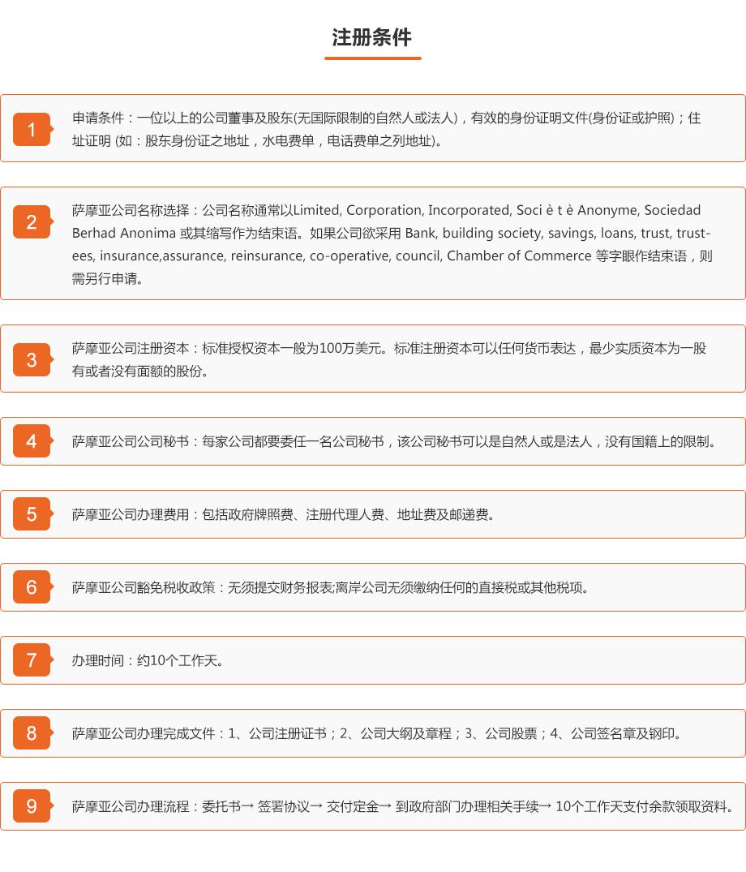0920-工商财税-萨摩亚公司注册