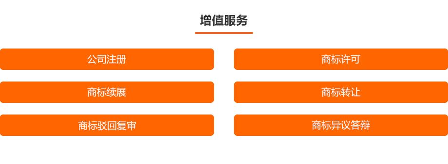 1015-知识产权-商标变更_02